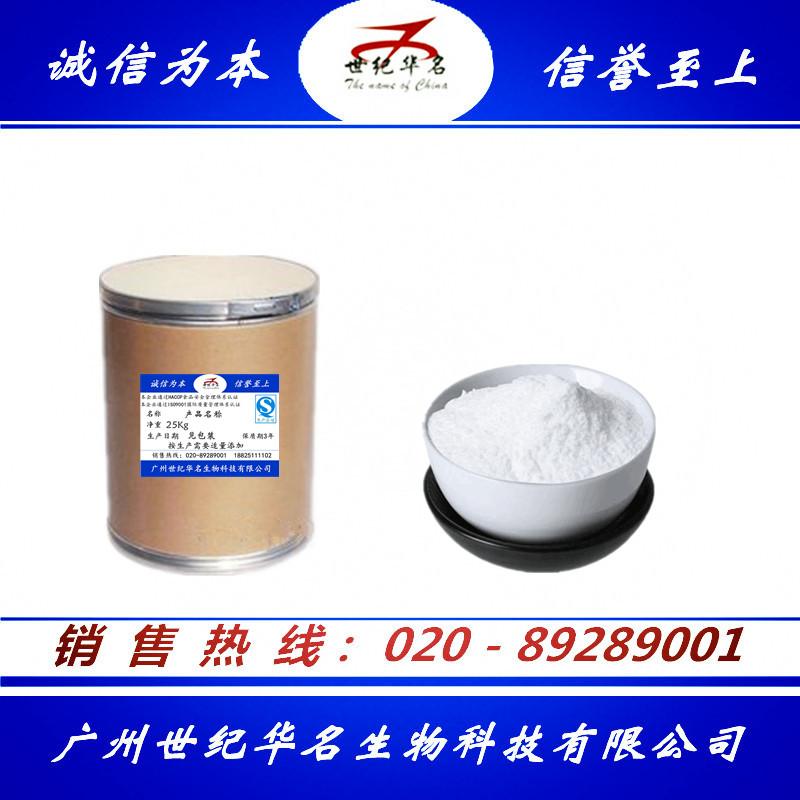 食品防腐剂保鲜剂尼泊金乙酯对羟基苯丙酸乙酯