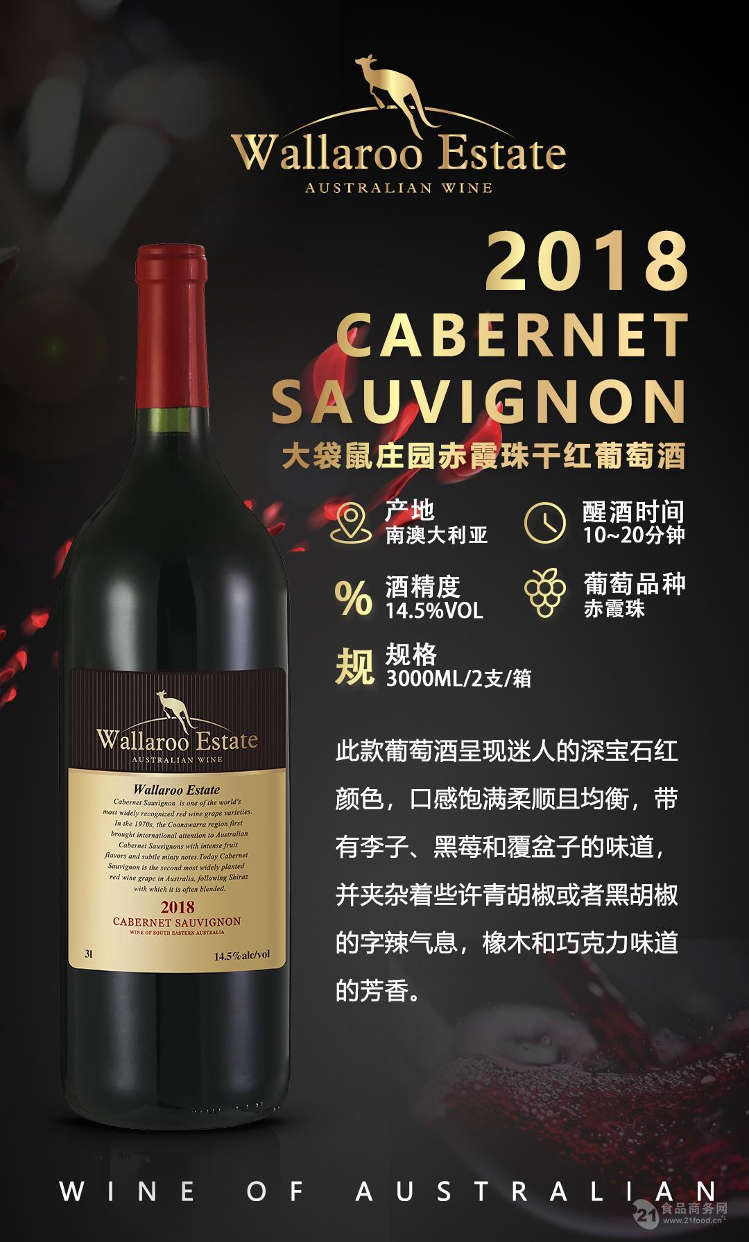 澳大利亚大袋鼠庄园赤霞珠干红葡萄酒3升
