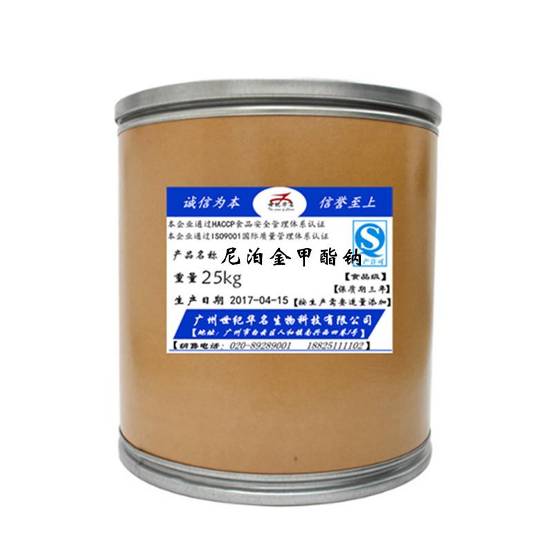 尼泊金甲酯钠对羟基苯甲酸甲酯钠食品防腐剂