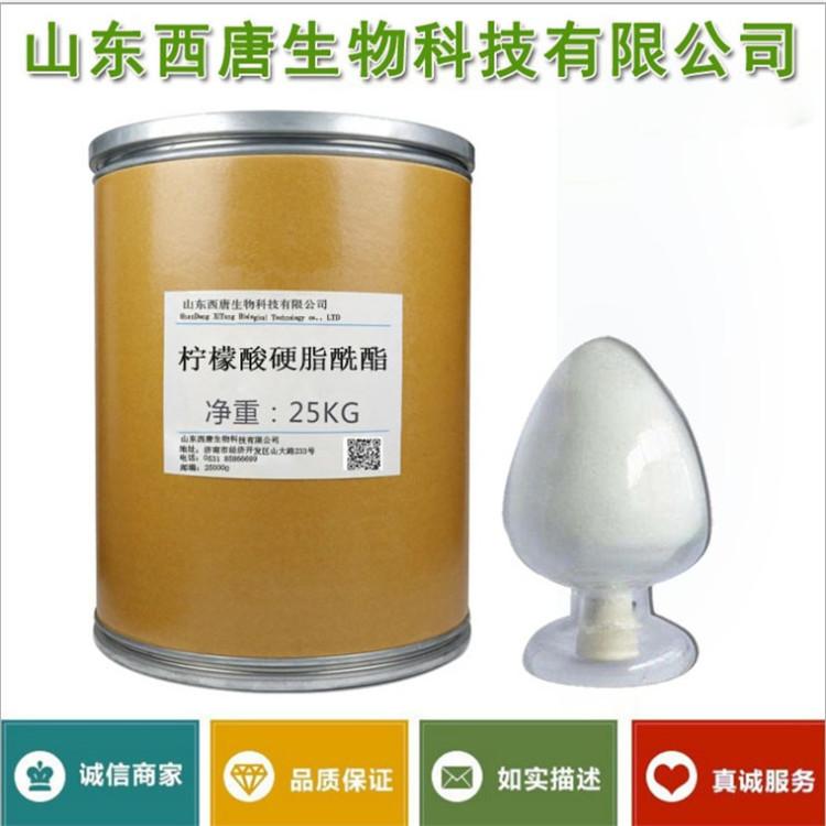 柠檬酸硬脂酰酯生产厂家