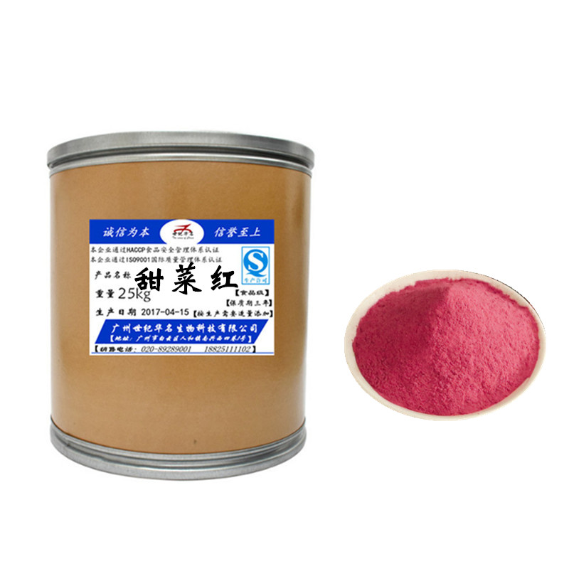 甜菜红色素 生产厂家