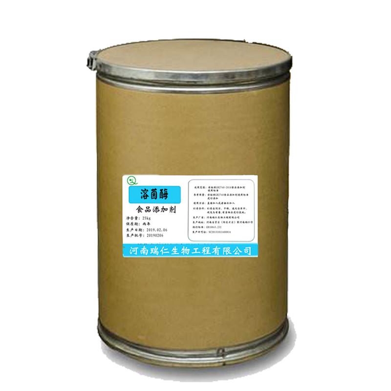 溶菌酶食品级酶制剂防腐剂黄酒