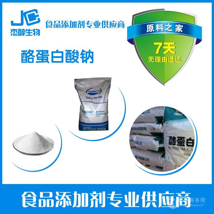 供应 食品级酪蛋白酸钠 量大优惠 欢迎选购