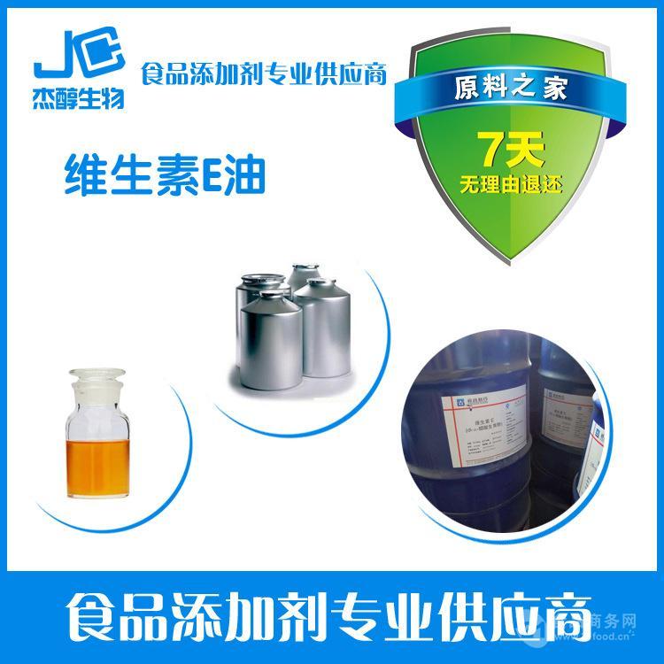 供应浙江医药维生素E油,含量98% ,维生素E含量50%,现货