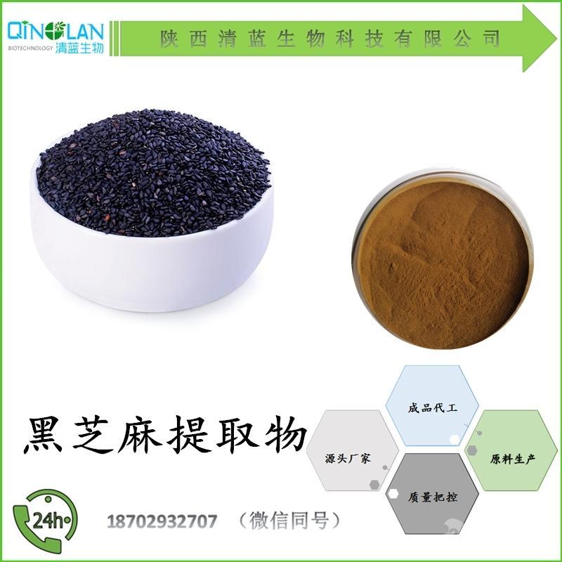 黑芝麻提取物10:1 多种比例 黑芝麻浓缩粉 价格