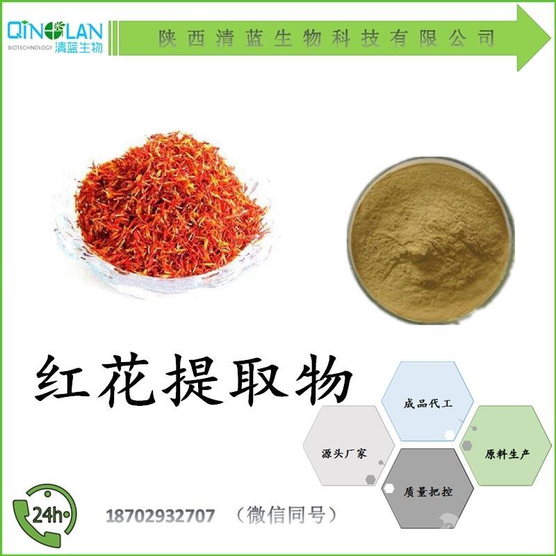 红花提取物10:1 红花粉 价格