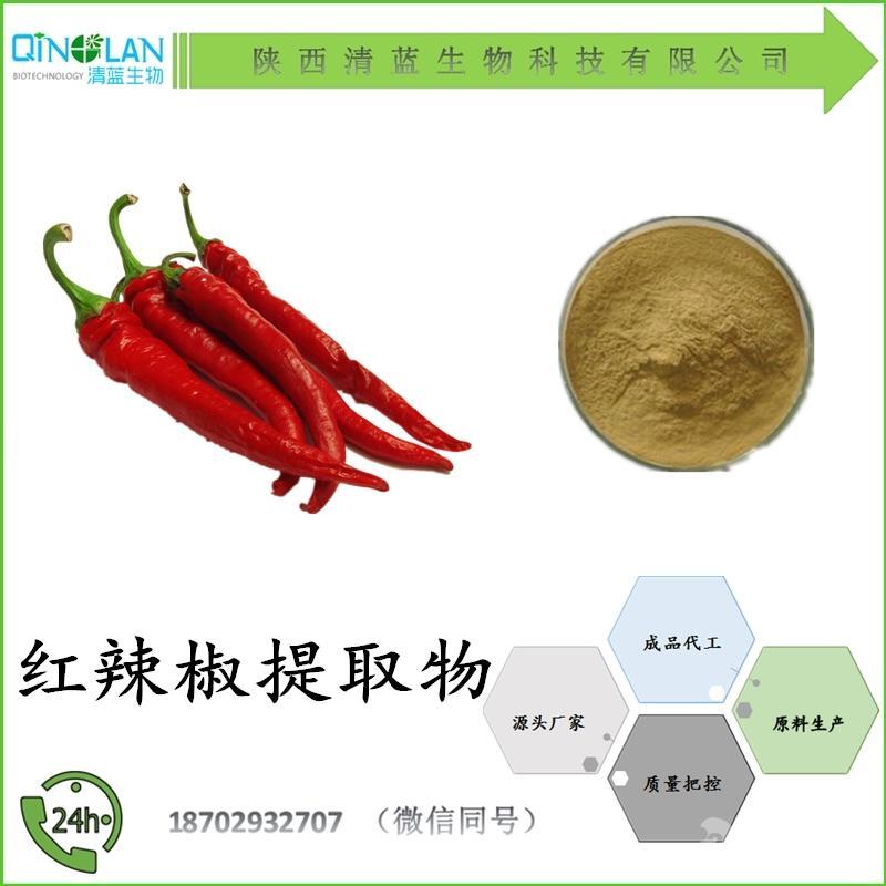 红辣椒提取物10:1 源头厂家 红辣椒粉 价格