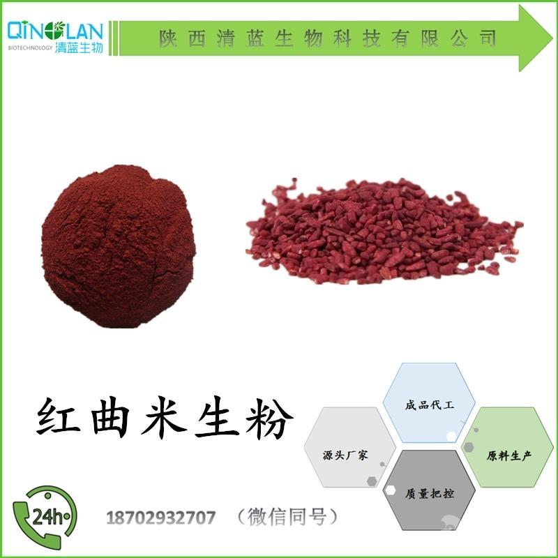 厂家供应 红曲米提取物10:1 红曲米粉 价格