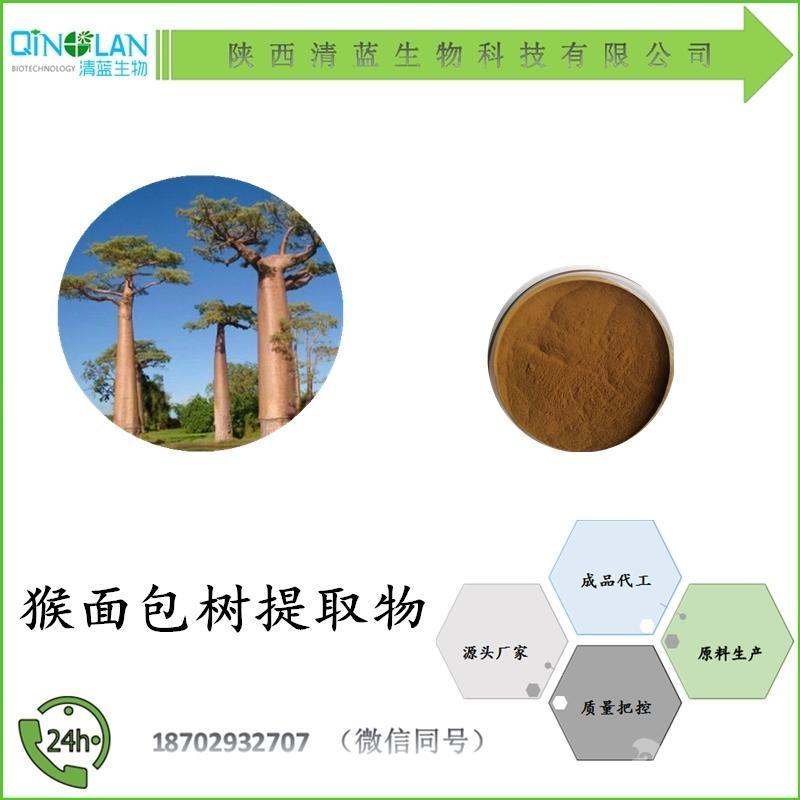 猴面包树提取物10:1 猴面包树浓缩粉 厂家供应