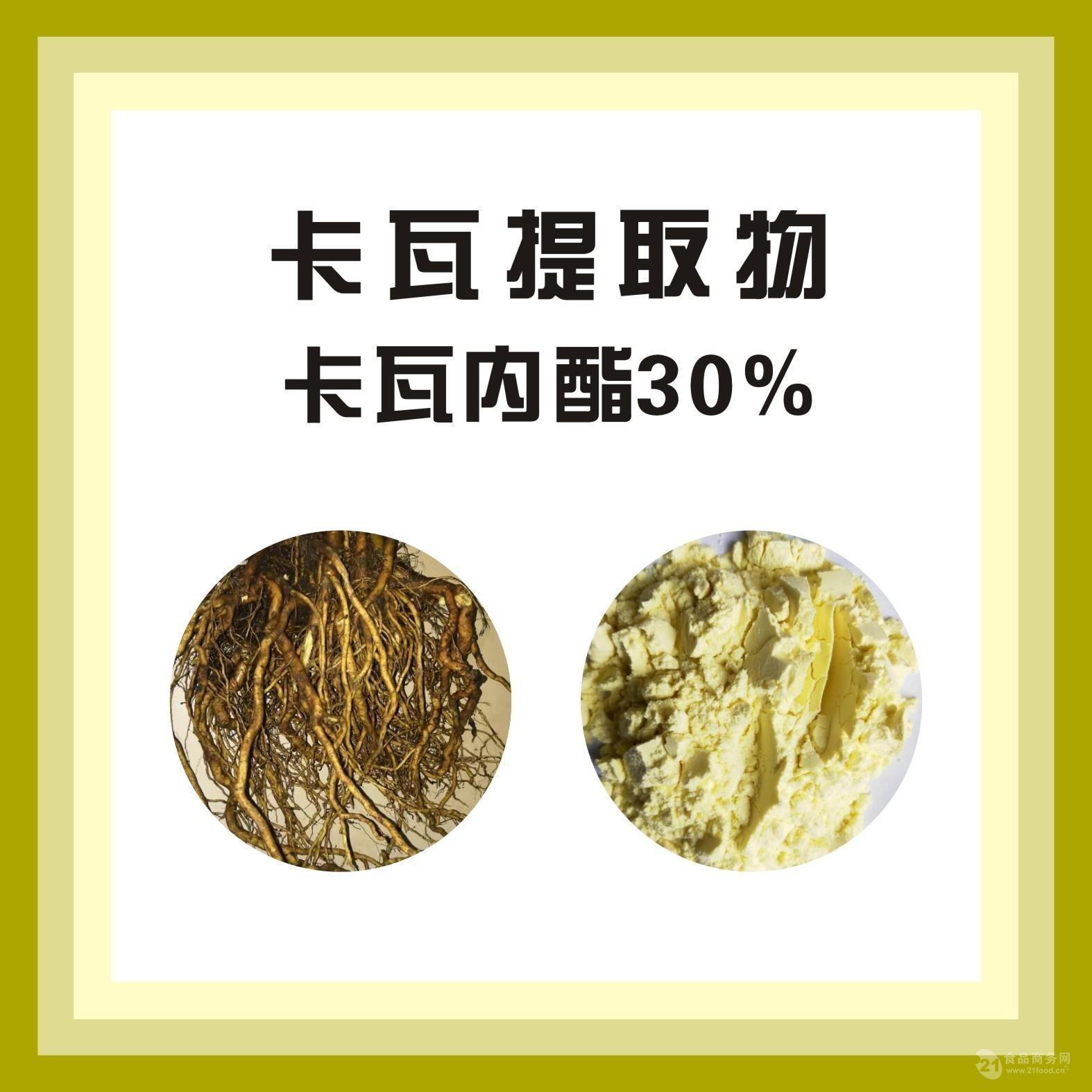 三原天域生物卡瓦提取物   40%卡瓦内酯/减压、*