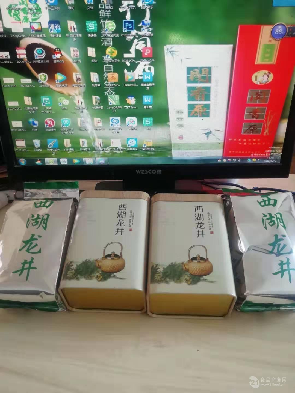 新安江高山有机白茶龙井茶纯手工炒125克/罐4罐