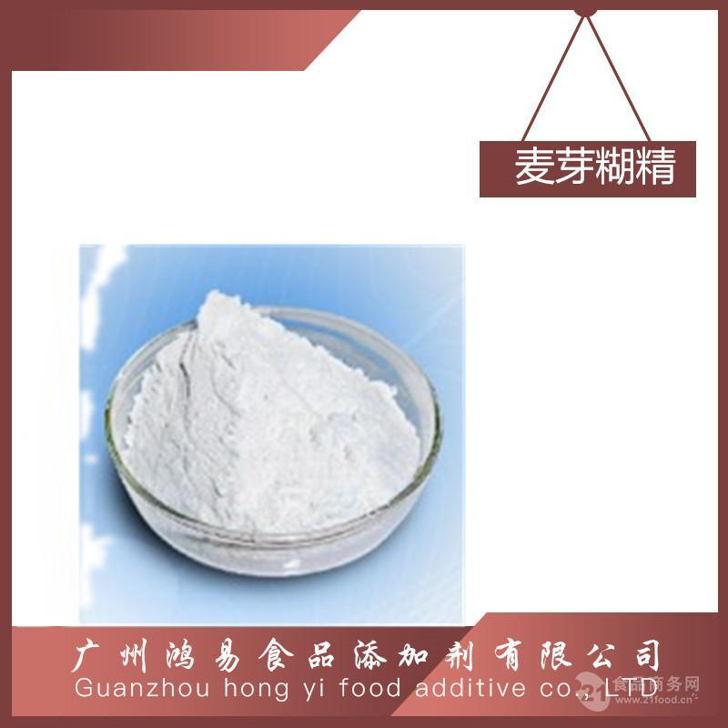 廠家直銷 食品級 麥芽糊精 增稠劑 穩定劑