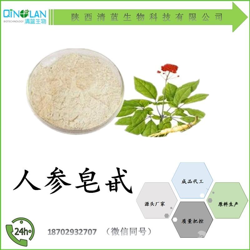 優質人參皂甙 80%rh2/rg3 人參皂苷粉 價格