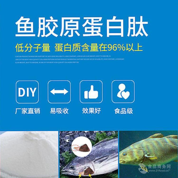 魚膠原蛋白肽