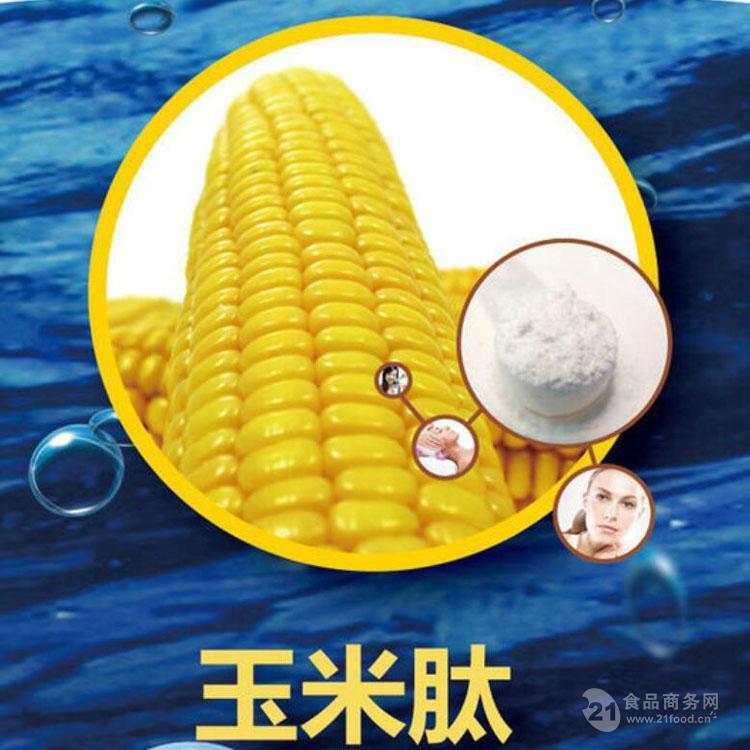 玉米肽 玉米低聚肽