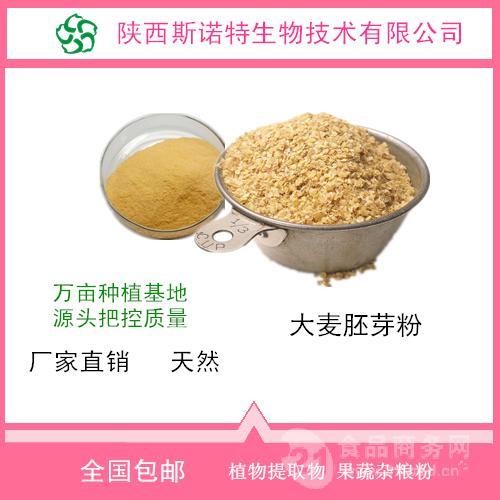 大麦胚芽粉 大麦胚芽提取物 富硒大麦胚芽粉