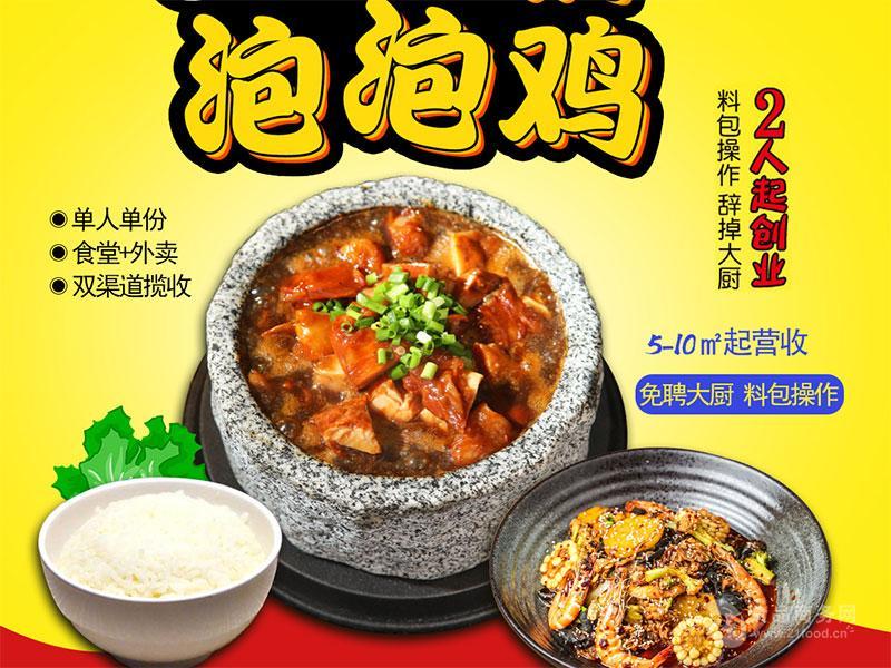 正宗石锅鸡加盟,一餐轻松可做到4-7次翻台