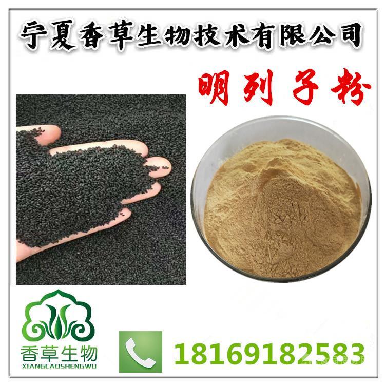 即食明列子粉供应商 厂家批发明列子胶粉/精粉 明列子提取物