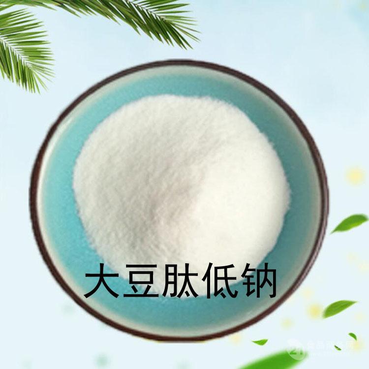 供应大豆低聚肽 大豆多肽 大豆肽粉 低钠
