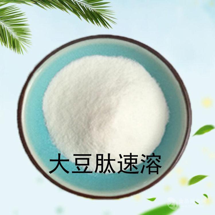 供应小分子大豆低聚肽白色速溶型 大豆肽 无苦味 大豆多肽易吸收