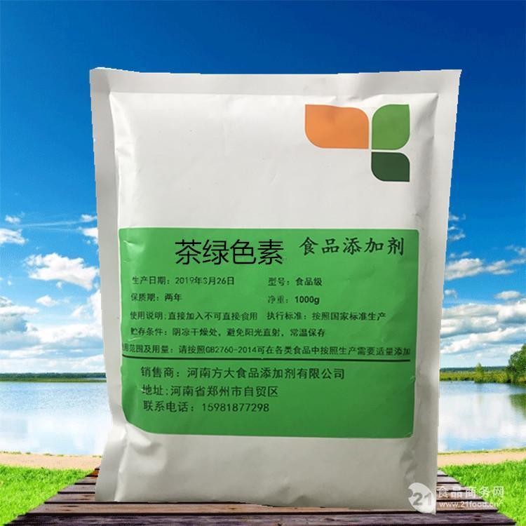 茶绿 色素 着色剂