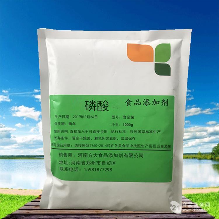 磷酸  食品级 厂家直销