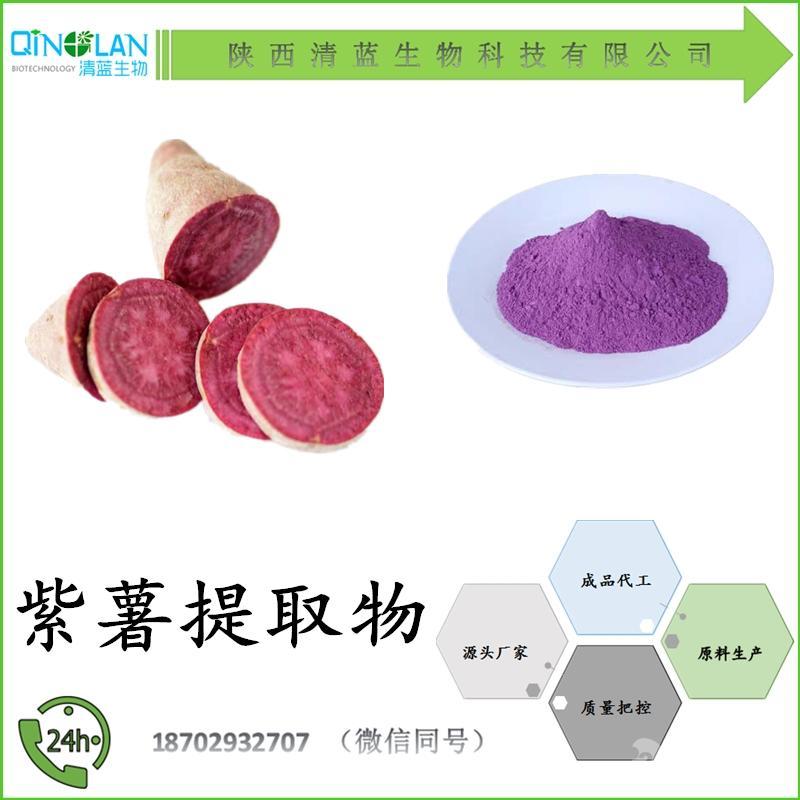 紫薯提取物10:1 天然紫薯粉 水溶性 现货供应