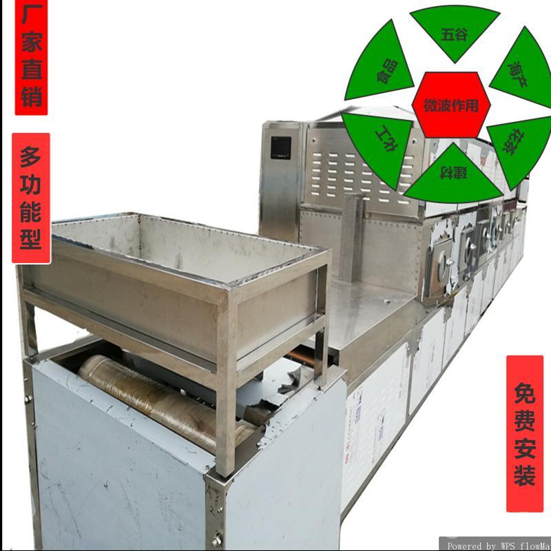 20千瓦殺菌機 醬菜微波殺菌機 瓶裝食品微波滅菌設備生產線