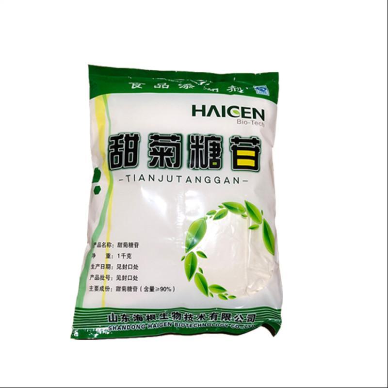 食品级 海根甜菊糖苷 甜度200倍 1kg/袋