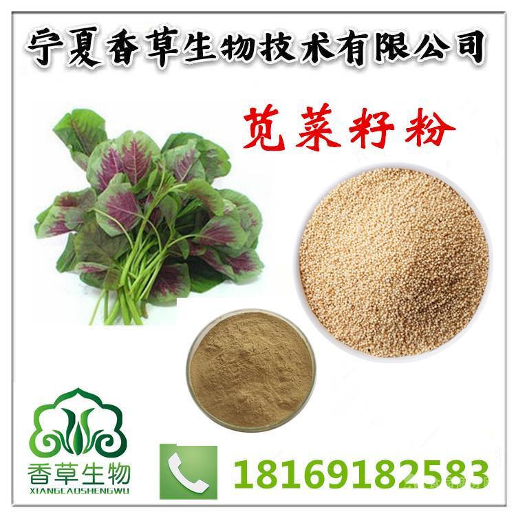 苋菜籽粉批发价格 苋菜籽提取物 红苋菜提取物苋菜红5kg起包邮