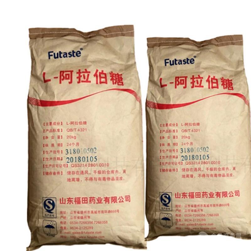 厂家直销 L-阿拉伯糖 食品级