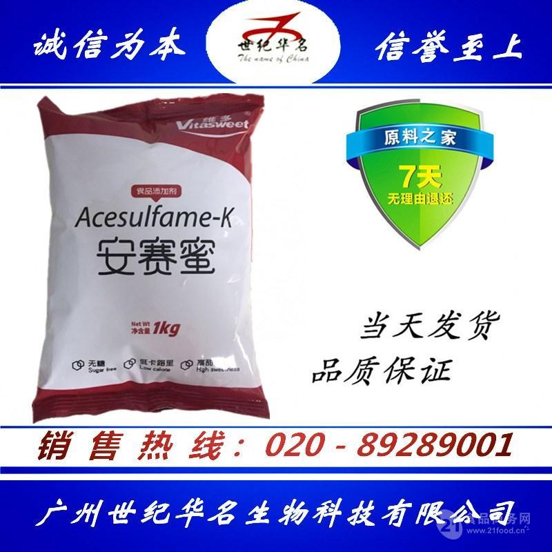 批发供应 食品级 甜味剂 维多安赛蜜AK糖 1kg/袋