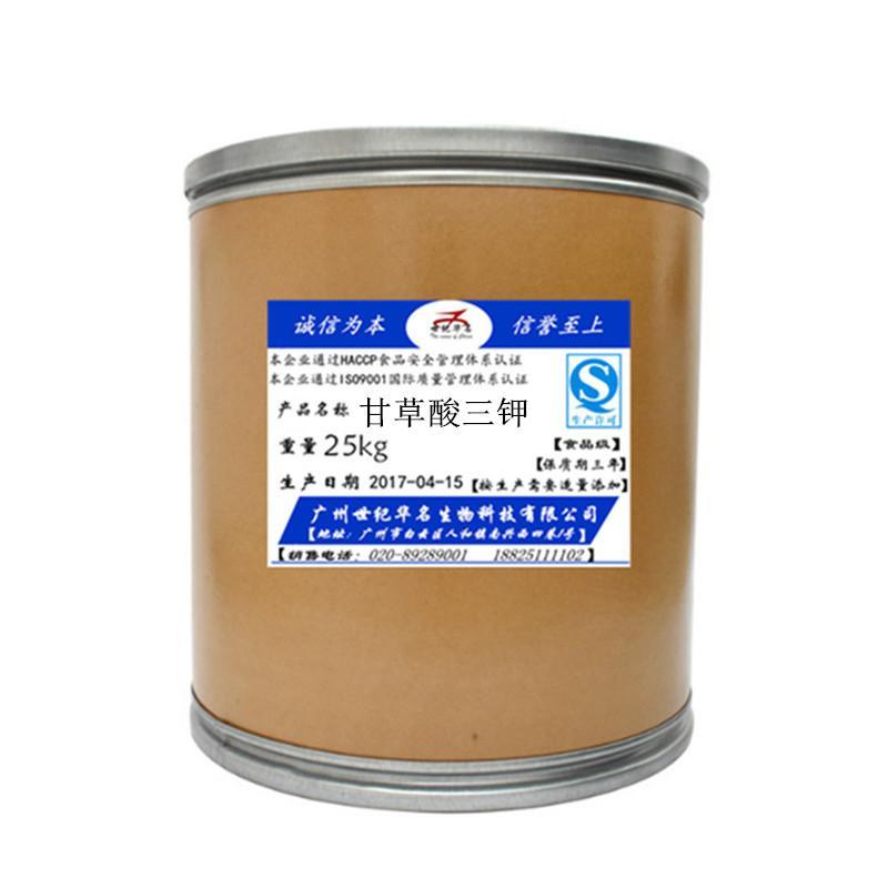 厂家供应 食品级 甘草酸三钾 甜味剂