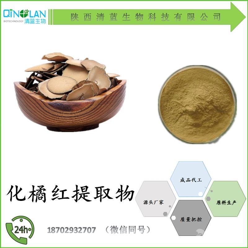 化橘红提取物10:1 水溶性化橘红粉 现货供应