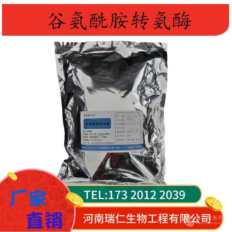 谷氨酰胺转氨酶厂家食品级