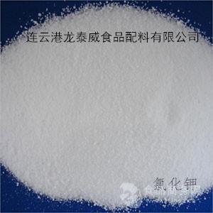 氯化钾 厂家直销 氯化钾 食品级氯化钾