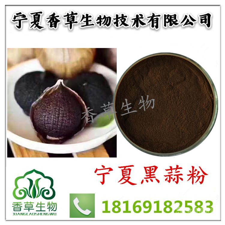 黑蒜粉厂家报价 宁夏独头黑蒜提取物供应 黑蒜多糖 发酵黑蒜全粉