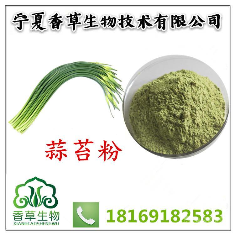 大蒜籽粉批发 蒜苔粉生产厂家 食品原料 青海蒜苗粉供应商