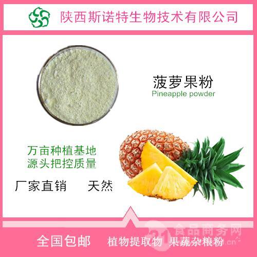 籽瓜粉 籽瓜提取物 水溶性