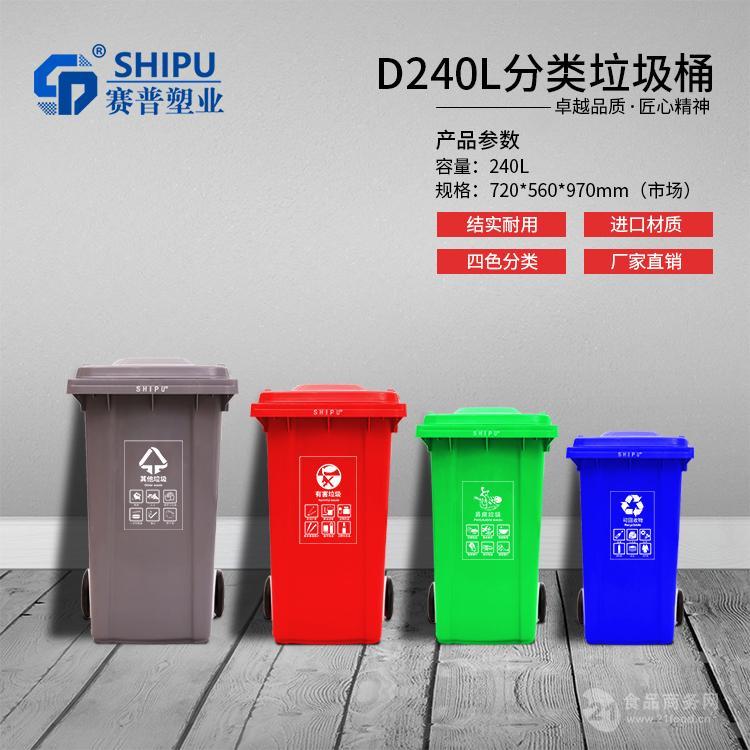 四川达州市240升塑料垃圾桶厂家塑料垃圾桶厂家价格带轮垃圾桶