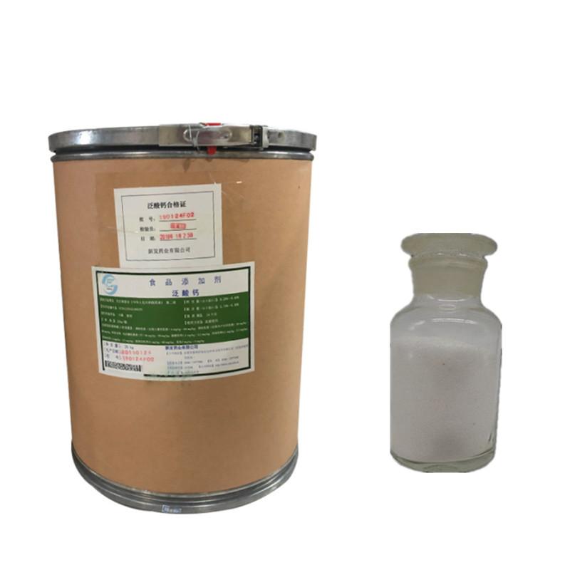 厂家直销 食品级 维生素B5 D-泛酸钙