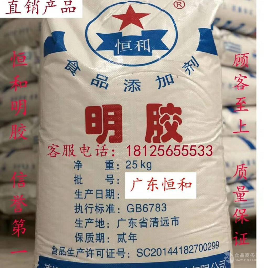 厂家自销食品添加剂明胶价格