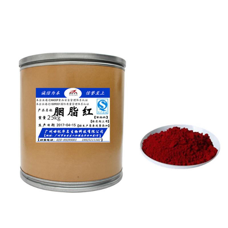 食品级胭脂红色素厂家价格