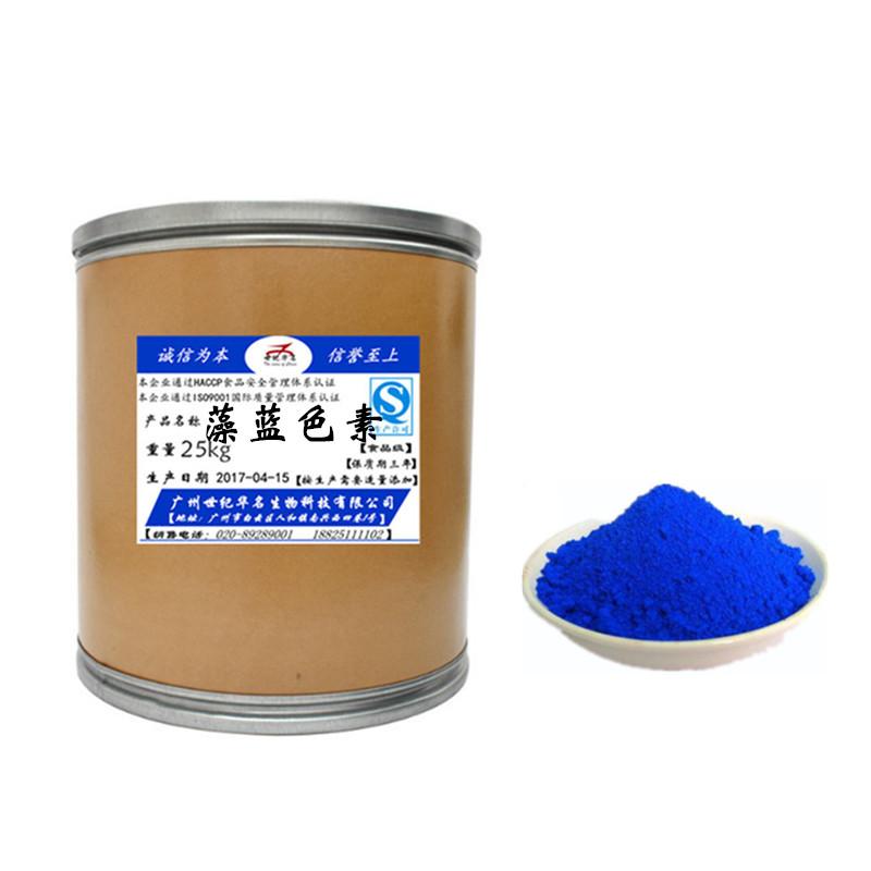 食品级 着色剂 藻蓝色素 食用色素