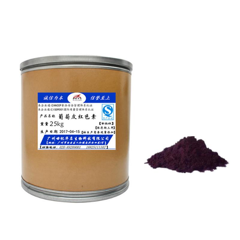 食用葡萄皮红色素