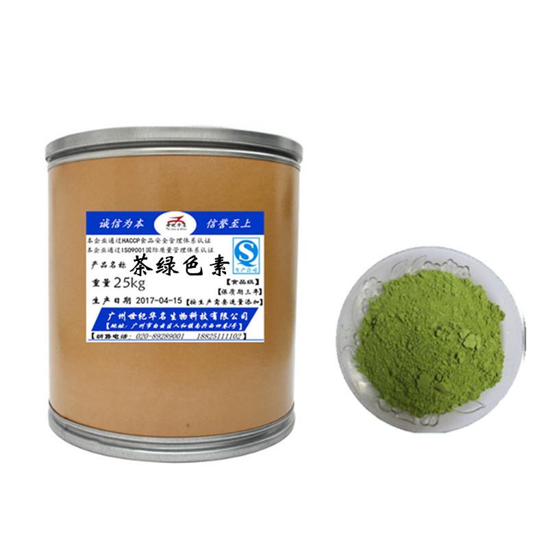 食品级 茶绿色素着色剂