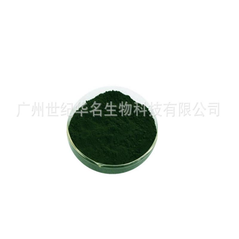食品级 叶绿素铜钠盐 生产厂家