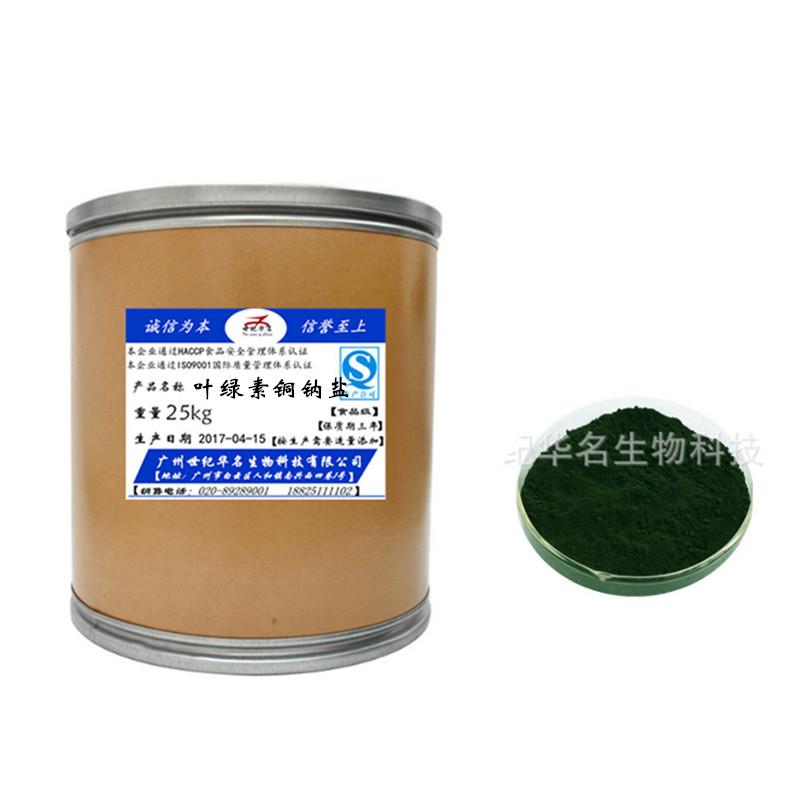 食品级 叶绿素铜钠盐  食用色素