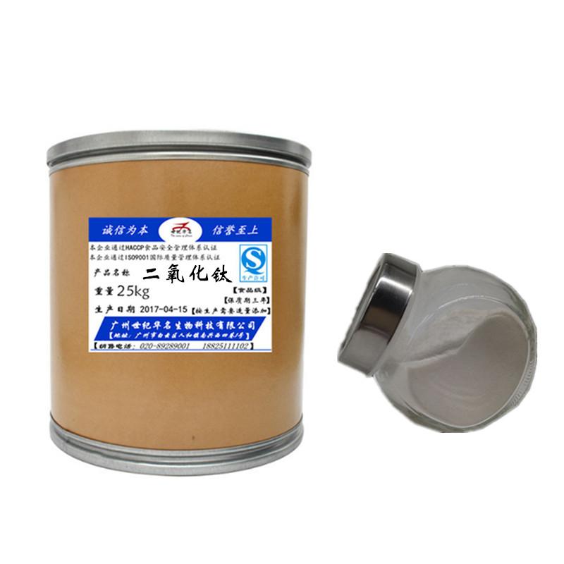 食品级添加剂 白色素 钛白粉 二氧化钛 高分散豆腐果冻酸奶