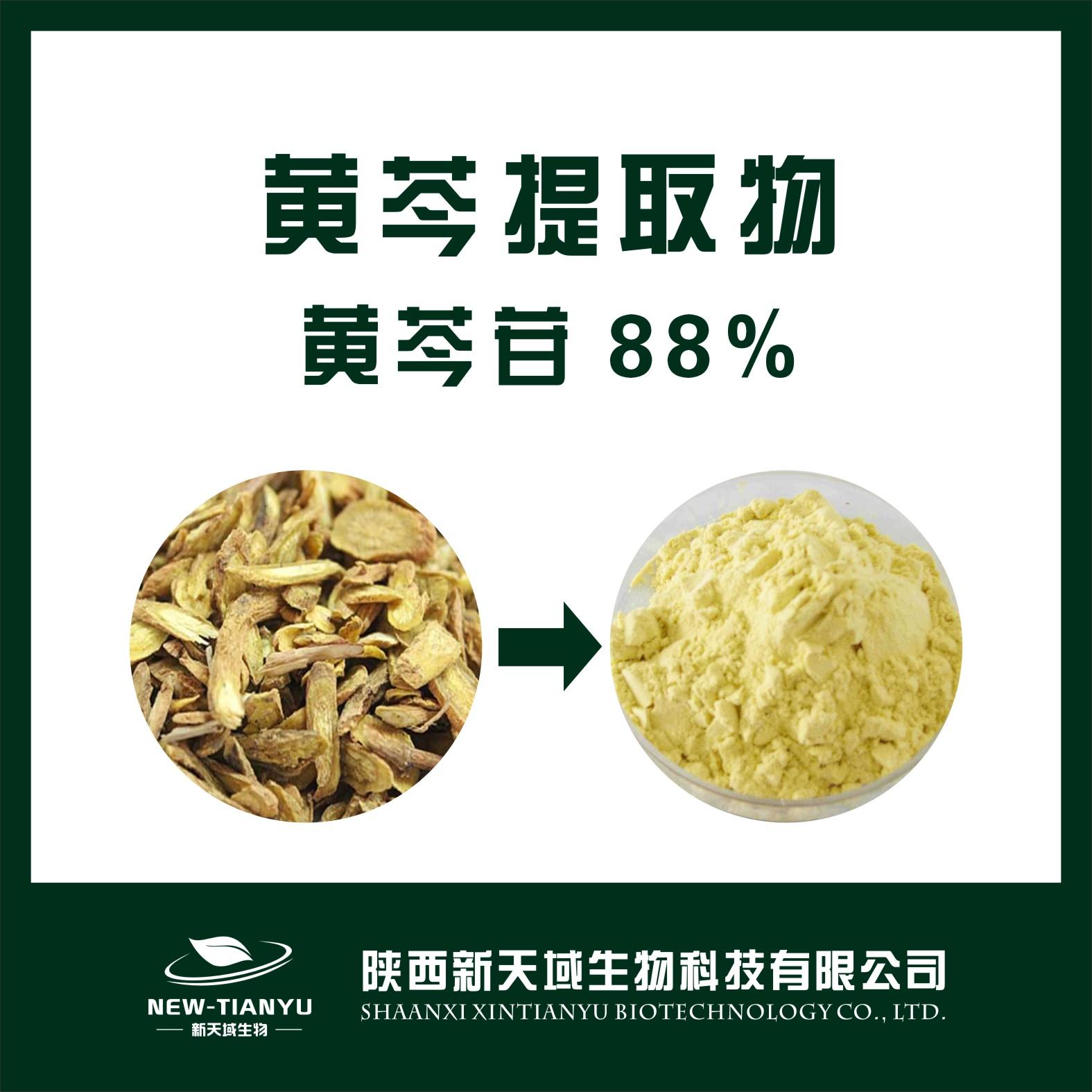 黄芩提取物 / 黄芩苷88%
